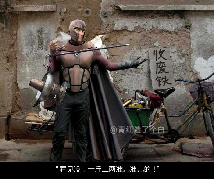 超搞笑神P图:大街上的超级英雄系列