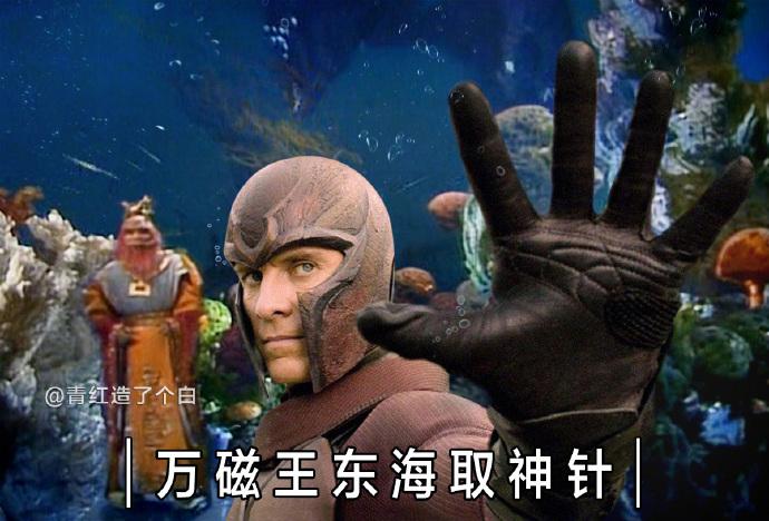 万磁王东海取神针