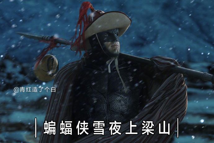 蝙蝠侠雪夜上梁山