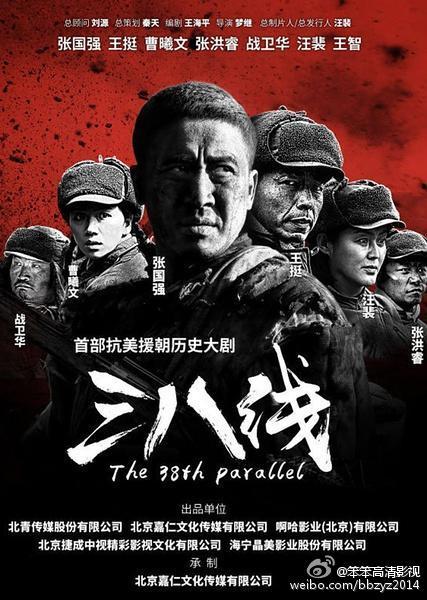 2016高分国剧《三八线》BD720P.高清下载