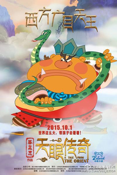 天眼传奇 2015国产奇幻动画片 HD1080P 迅雷下载