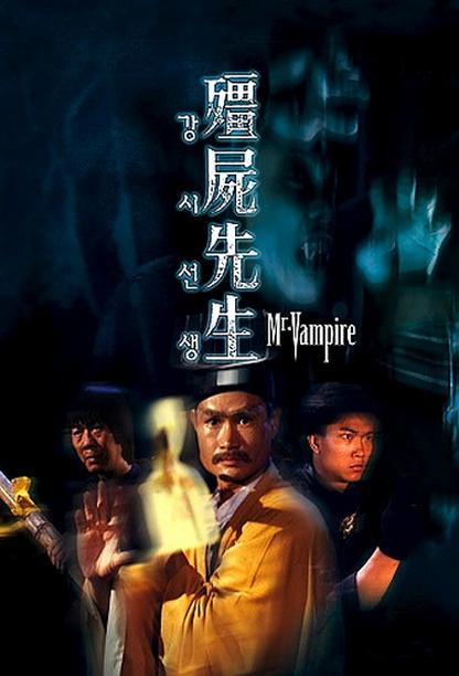 僵尸先生四部合集  1985~1988 香港 1080P 国粤双语蓝光典藏版