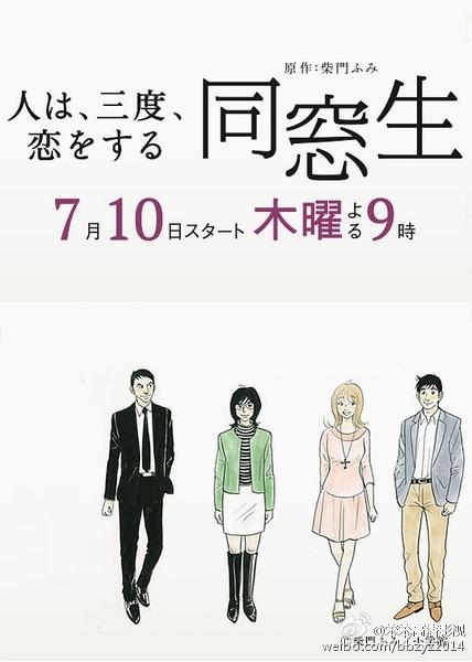 同窗生人生谈三次恋爱 全10集打包  2014.HD720P 迅雷下载