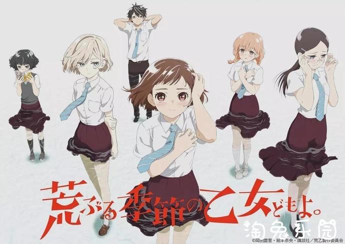 日本动漫7月新番(骚动时节的少女们啊)剧情大揭秘