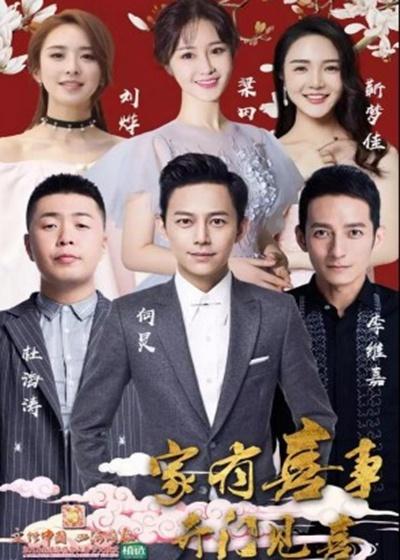 2018全球华侨华人春节大联欢