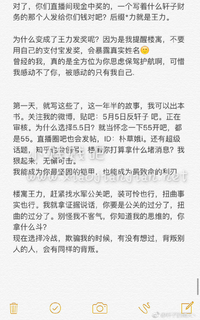 """ASMR当红主播""""轩子巨2兔""""被扒黑历史 宅男福利 第4张"""