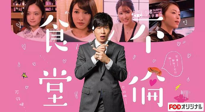 漫改日剧《不伦食堂》人妻最美味:吃饭+约会,中字2集