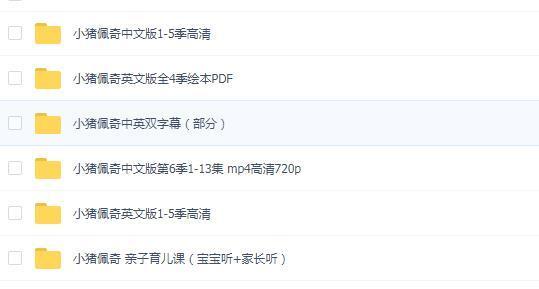《小猪佩奇亲子课》mp3音频共42期下载