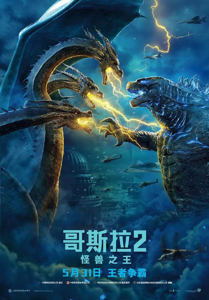 【高清】《哥斯拉2:怪兽之王》韩版中字在线下载