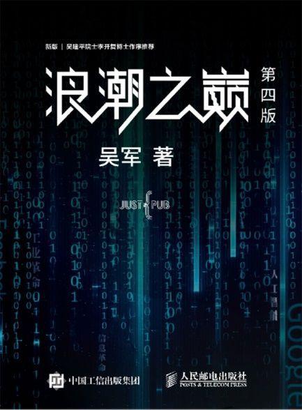 浪潮之巅[吴军]第4版电子版电子书