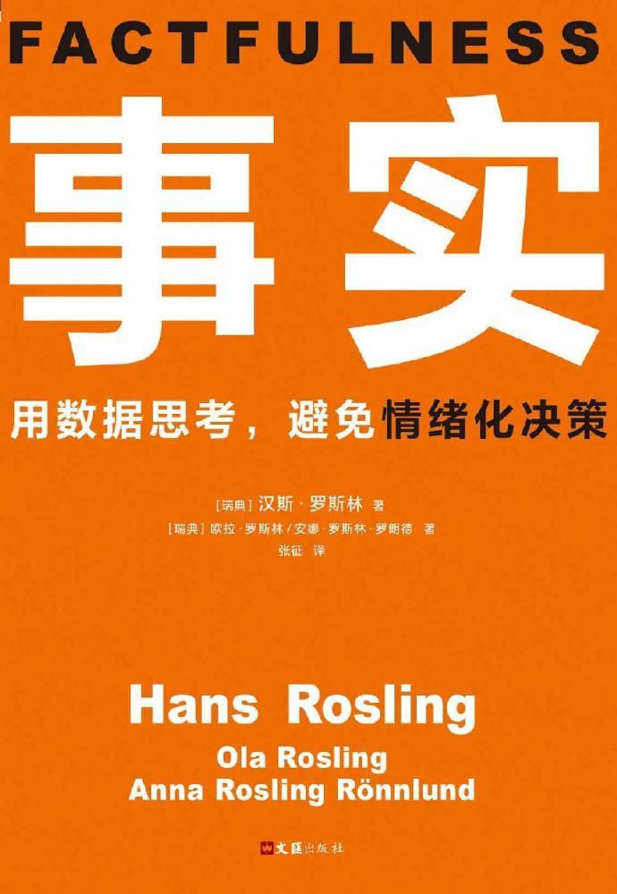 20190803事实[汉斯·罗斯林]电子版电子书