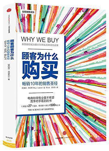 20190817顾客为什么购买[帕科·昂德希尔]电子版电子书