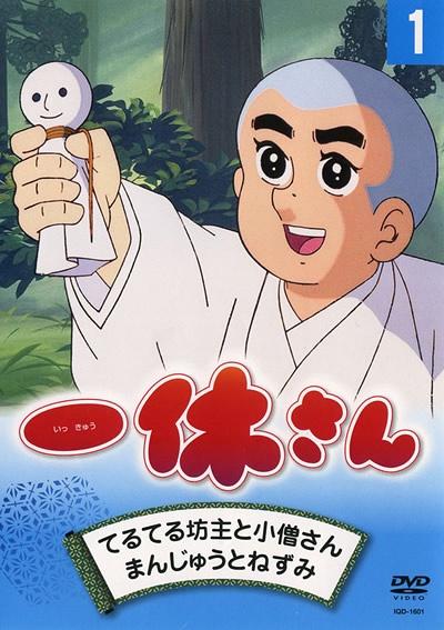 1975日本经典动漫《聪明的一休》HD720P 迅雷下载