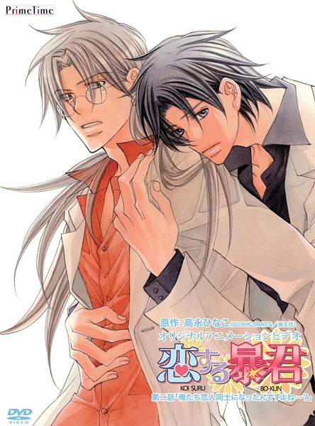 恋爱暴君OVA  2010.HD720P 迅雷下载