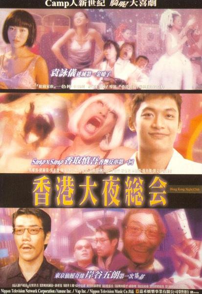 香港大夜总会 1997.HD720P迅雷下载