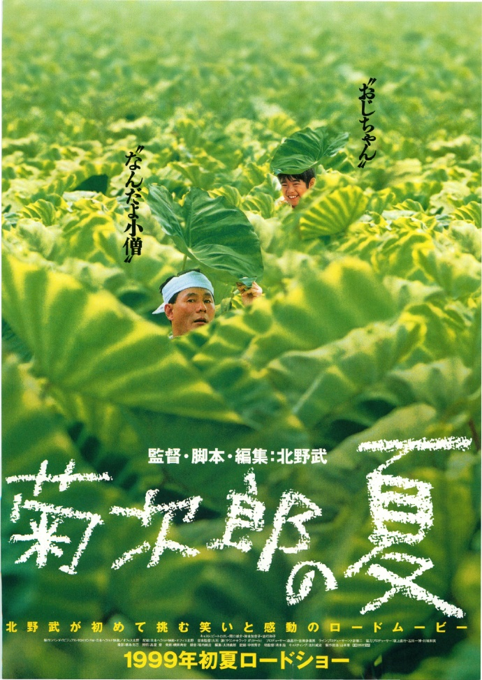 1999北野武高分喜剧《菊次郎的夏天》BD1080P.国日双语.高清中字