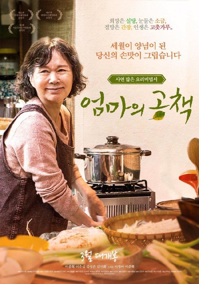 妈妈的笔记本: 记忆的配方.2017.HD720P.韩语中字 BT迅雷下载