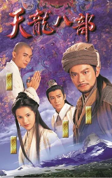 天龙八部.1997黄日华版[45集全].高清