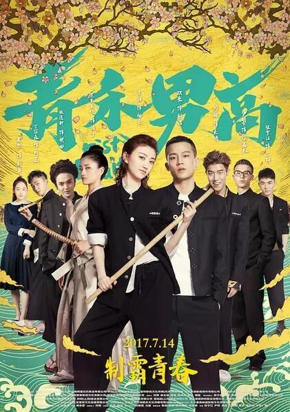 青禾男高.2017.1080P.中英双字