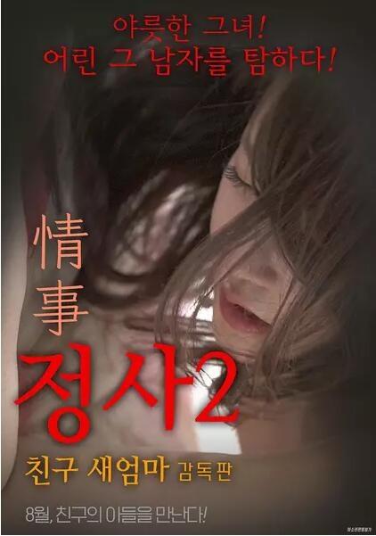 情事2:妈妈的朋友.2017.HD720P.韩语