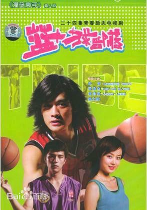 篮球部落[24集全].2004.720P.国语中字