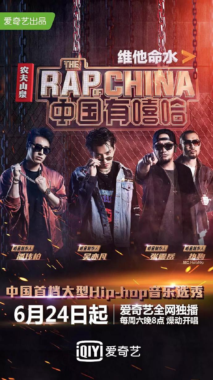 中国有嘻哈第1季[12期全].2017.720P.国语中字