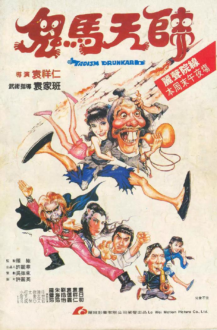 鬼马天师.1984.DVDRip.国语中字