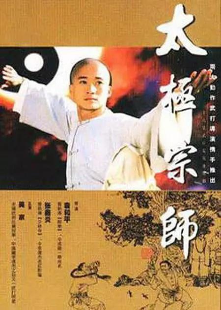 太极宗师[28集全].1997.高清国语