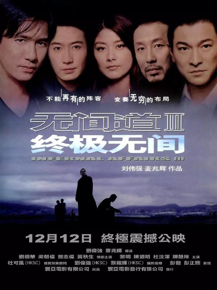 无间道[1-3部].2002-2003.HD720P.国粤双语中字