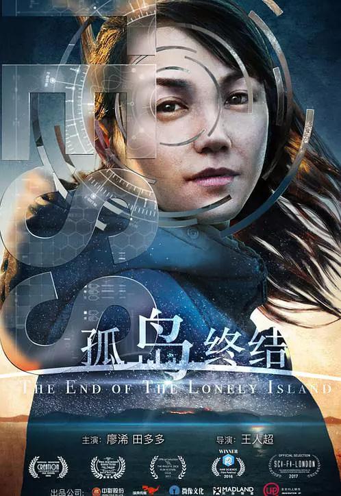 孤岛终结.2017.HD720P.国语中字
