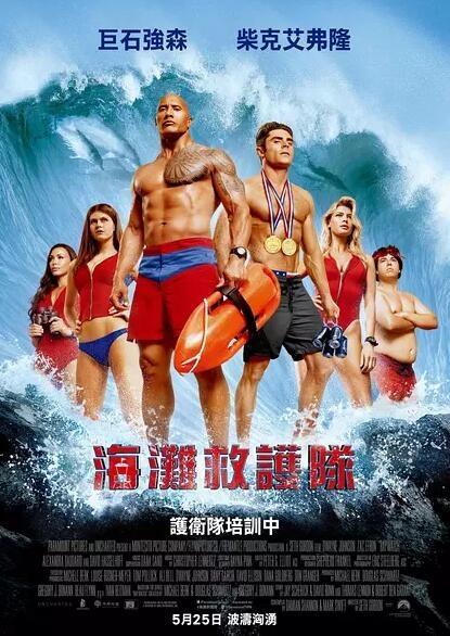 海滩游侠.2017.1080P.中英双字