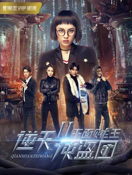 逆天侠盗团2:千面贼王.2017.HD1080P.国语中字