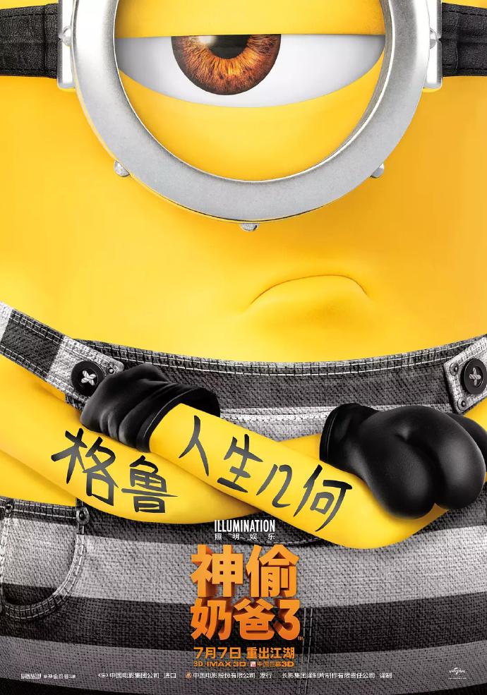 神偷奶爸3.2017.HD720P.中英双字幕