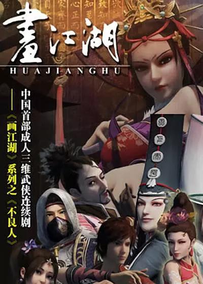 画江湖之不良人.动漫版[1-2季全].2014-2016.HD1080P.国语中字