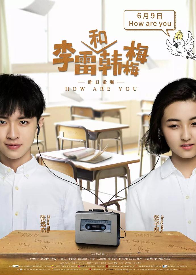 李雷和韩梅梅.2017.HD1080P.国语中字