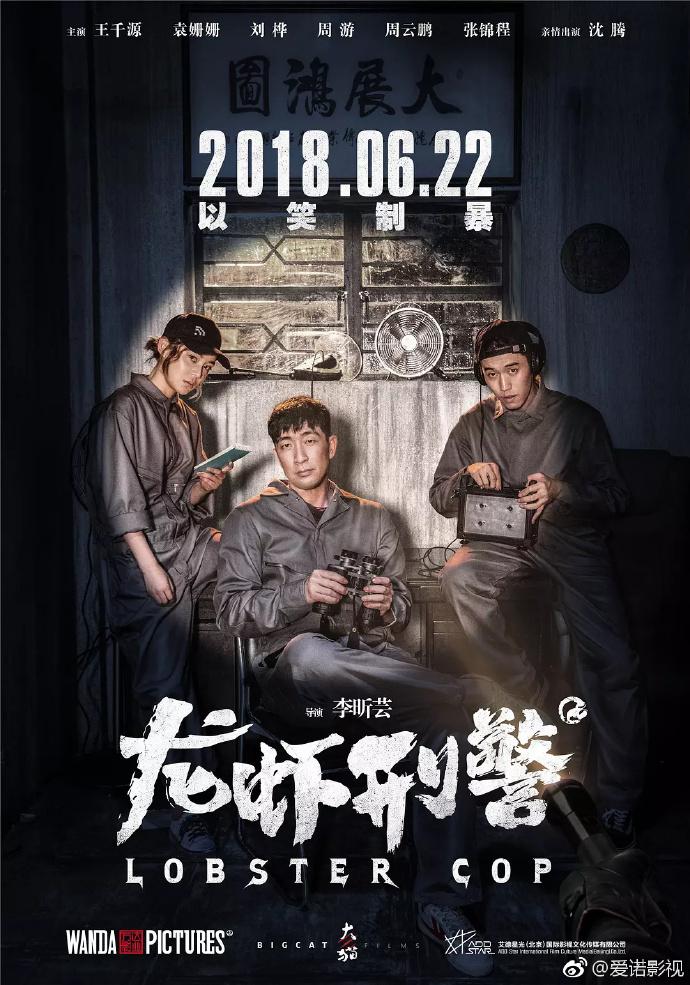 龙虾刑警.2018.HD1080P.国语中字BT迅雷下载