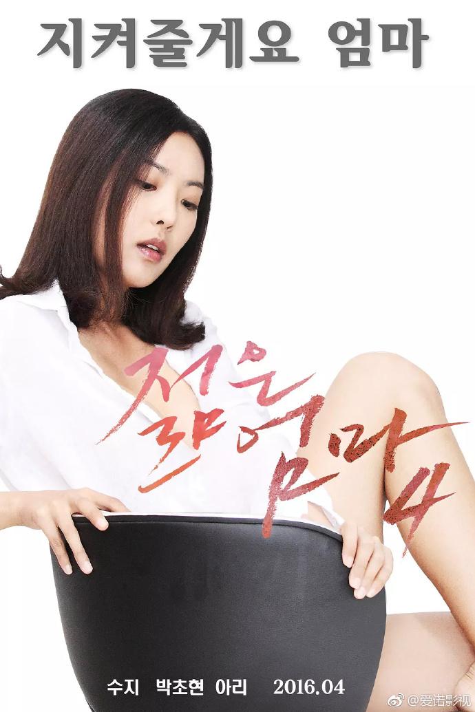 年轻的母亲4.2016.HD720P.韩语中字BT迅雷下载