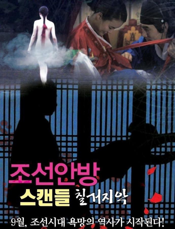 丑闻-朝鲜卧室七出之条.2015.HD720P.韩语中字BT迅雷下载