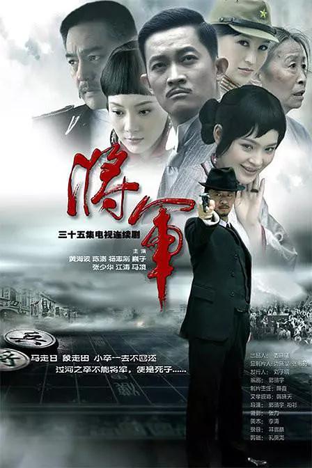 将·军[39集全].2010.HD720P.国语中字