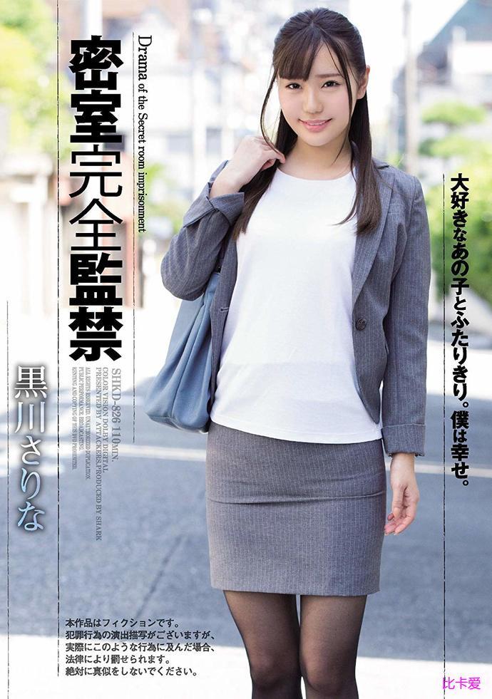 国宝级女神黑川纱里奈2019作品被诱骗的车模