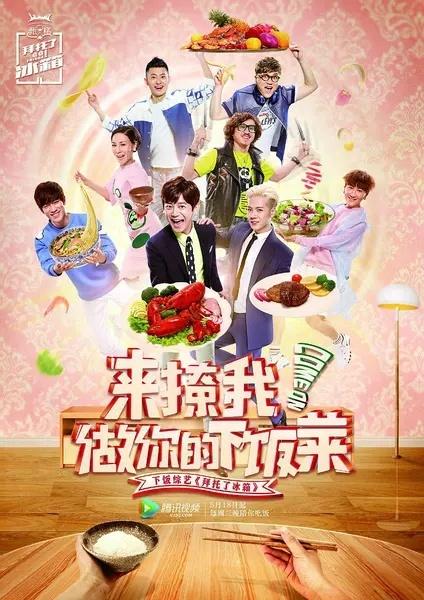拜托了冰箱中国版第四季