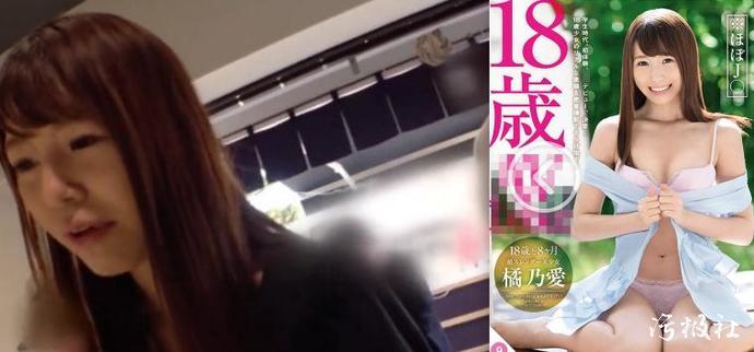 【DIC-054】女学生橘乃爱18岁就下海拍片?