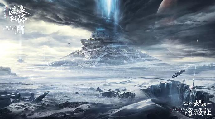 《流浪地球》国内科幻电影史的一次全新突破!