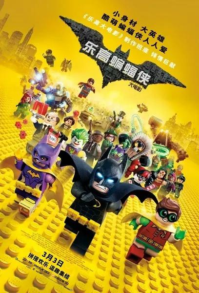 乐高蝙蝠侠大电影