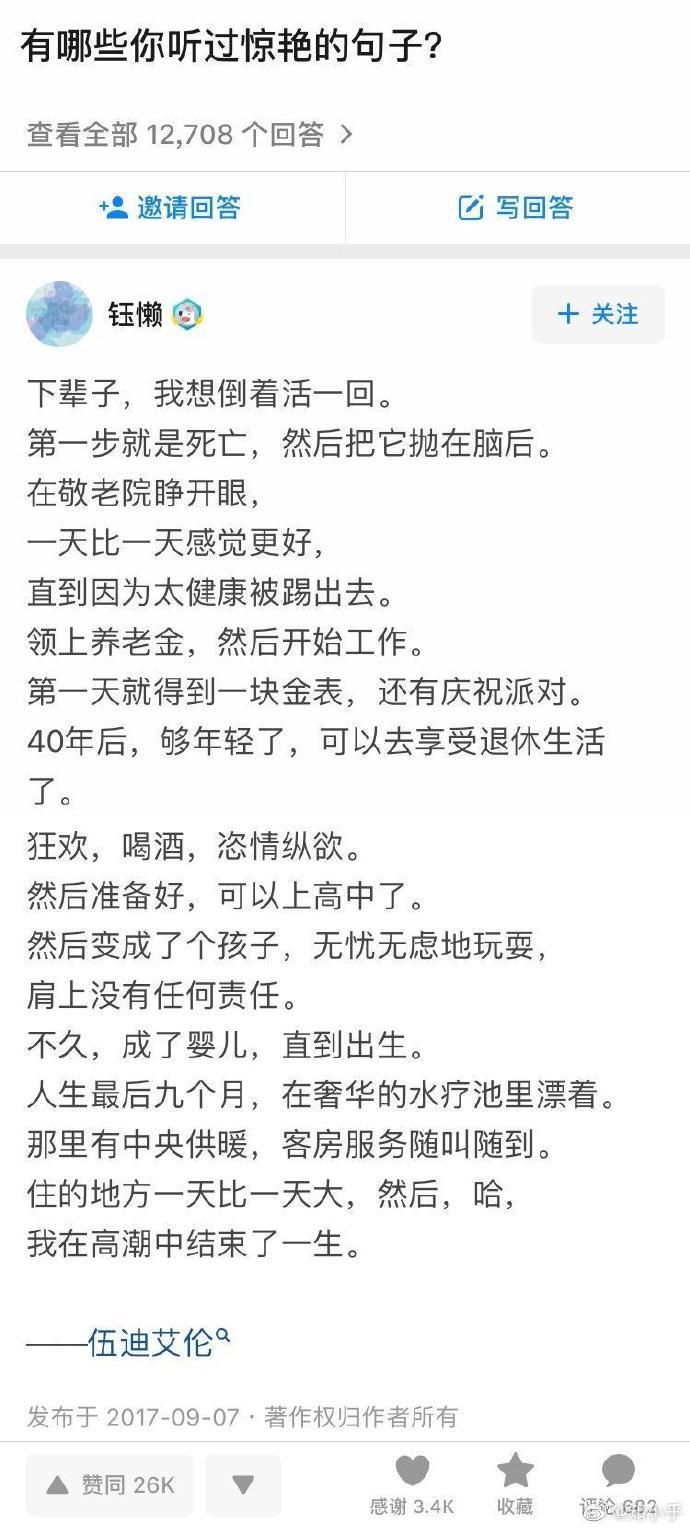小B娱乐2019福利汇总第0501期:恶作剧 素材图片 第24张