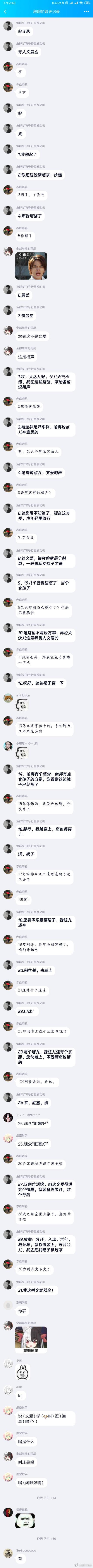 小B娱乐2019福利汇总第0501期:恶作剧 素材图片 第26张
