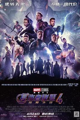 复仇者联盟4:终局之战 Avengers: Endgame