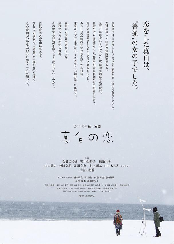 真白之恋.2017.HD1080P.日语中字
