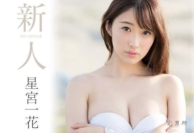 女神下海推荐:2018年最新日本优优星宫一花~