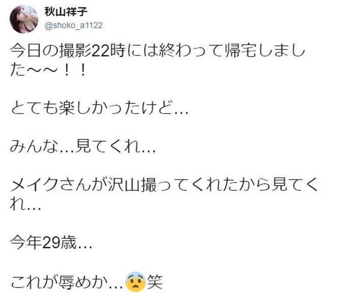29岁扮演制服现役高中生秋山祥子表示非常羞耻-宅男说